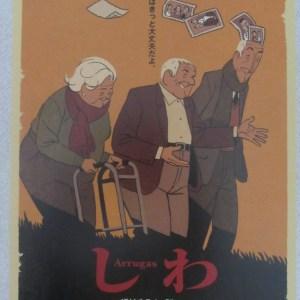歡樂皺紋 日本電影海報