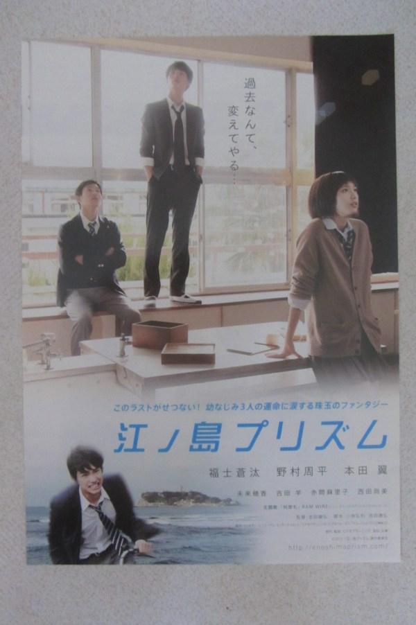 江之島稜鏡 日本電影海報