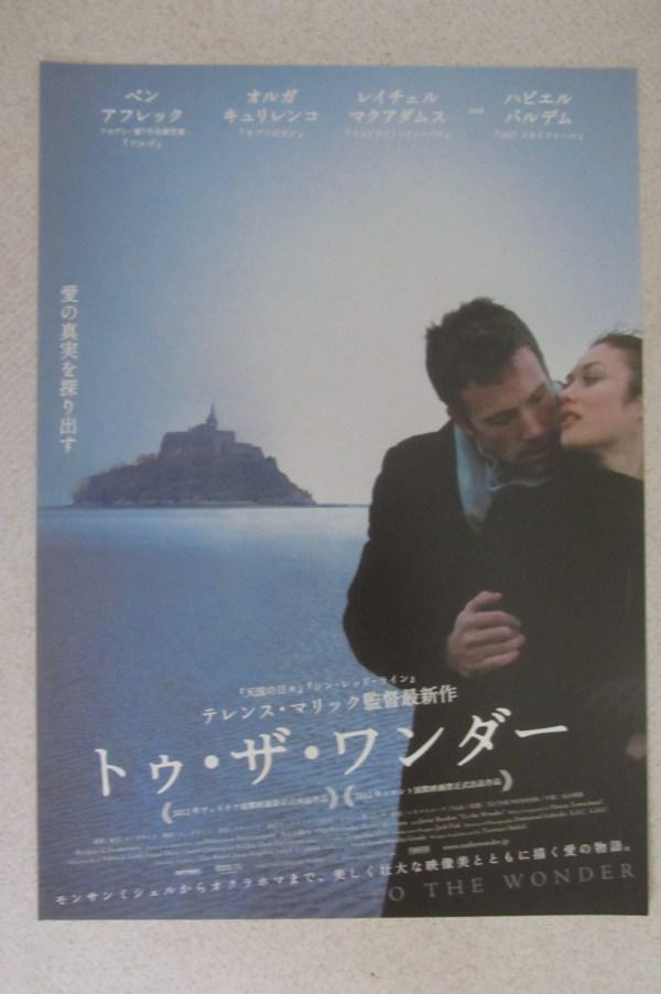 愛是神奇 日本電影海報