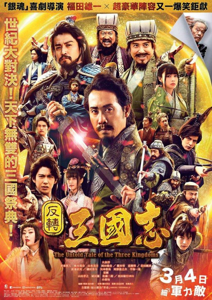 反轉三國志 2021電影