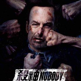 殺神Nobody