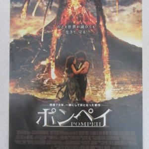 龐貝末日:天火焚城 日本電影海報
