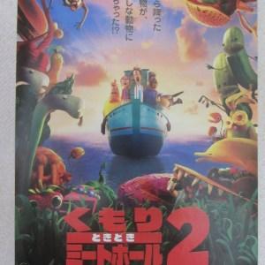 美食風球2 日本電影海報