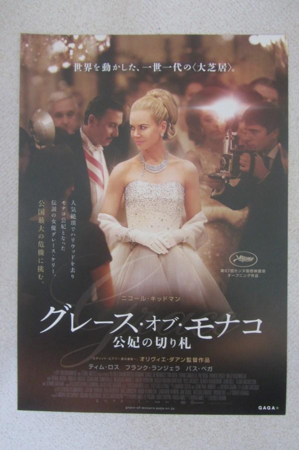 戴安娜 日本電影海報
