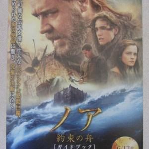 挪亞:滅世啟示 日本電影海報