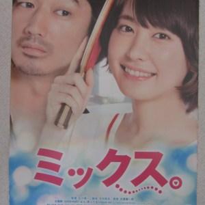 乒乓情人夢 日本電影海報