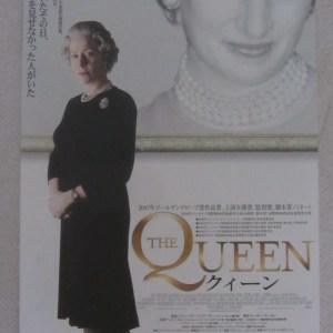 英女皇 日本電影海報