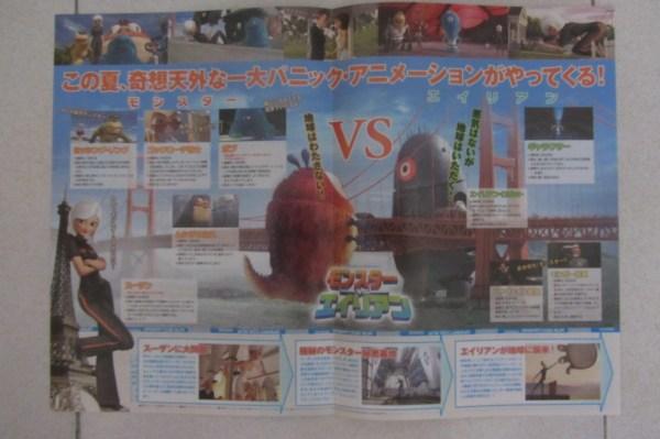 天煞撞正怪怪獸 日本電影海報