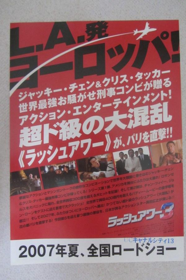 火拼時速3 日本電影海報