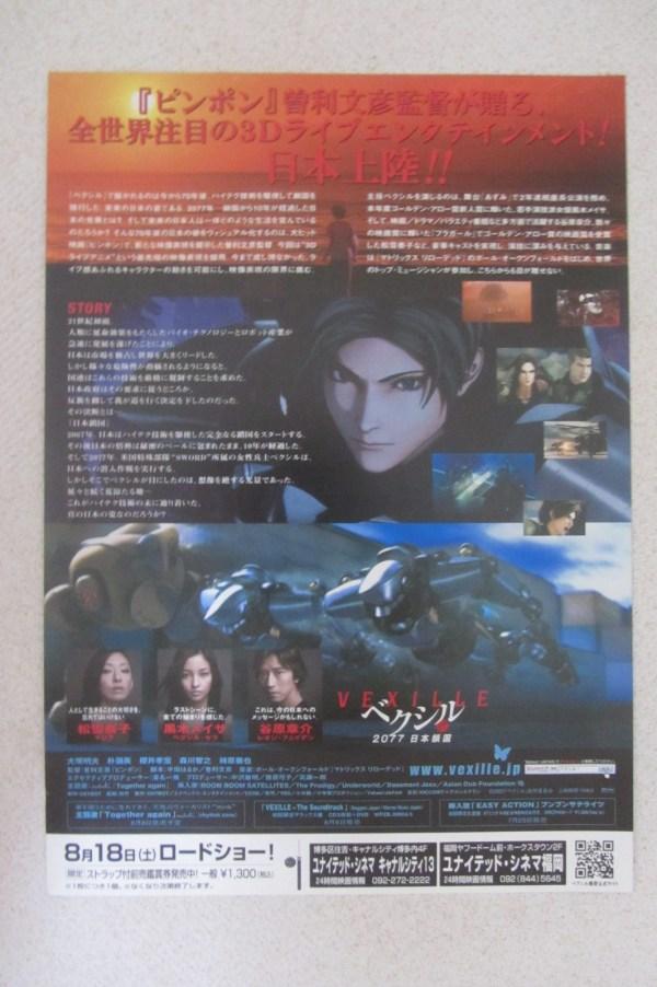 2077日本鎖國 日本電影海報