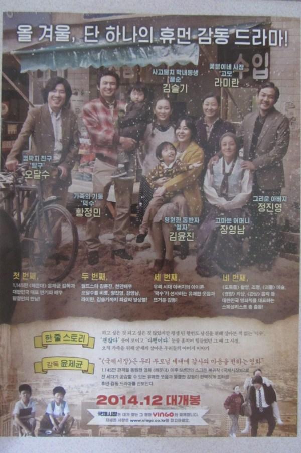 半世紀的諾言 南韓電影海報