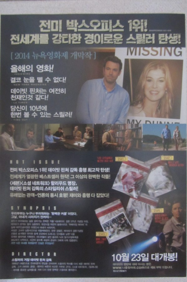 失蹤罪 南韓電影海報