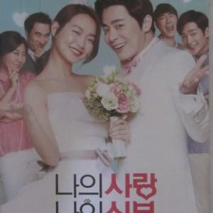 我的野蠻嬌妻 南韓電影海報