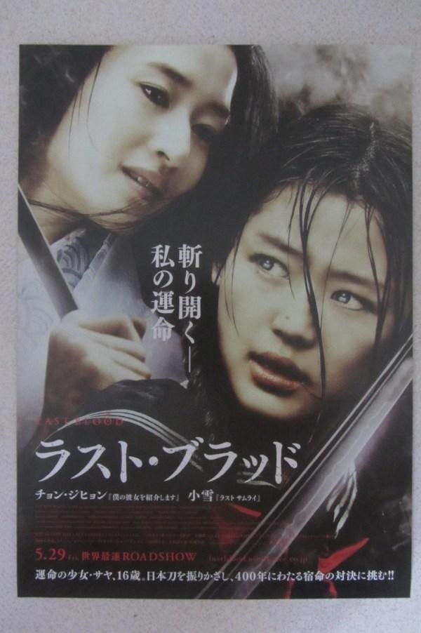 血戰新世紀 日本電影海報
