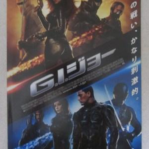 義勇群英之毒蛇風暴 日本電影海報
