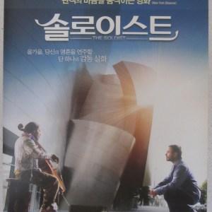 心靈獨奏 南韓電影海報