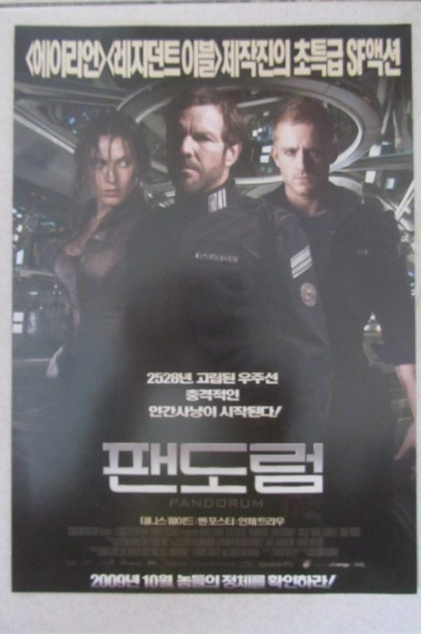 變種侵略 南韓電影海報