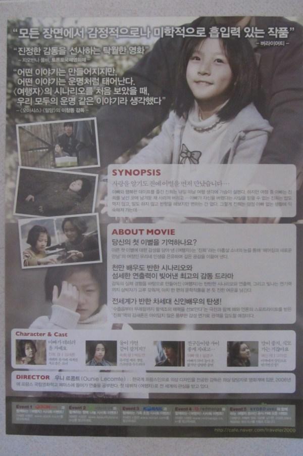 等愛我的人 南韓電影海報
