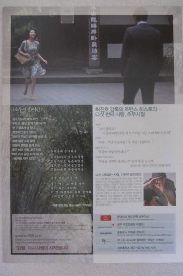 好雨時節 南韓電影海報