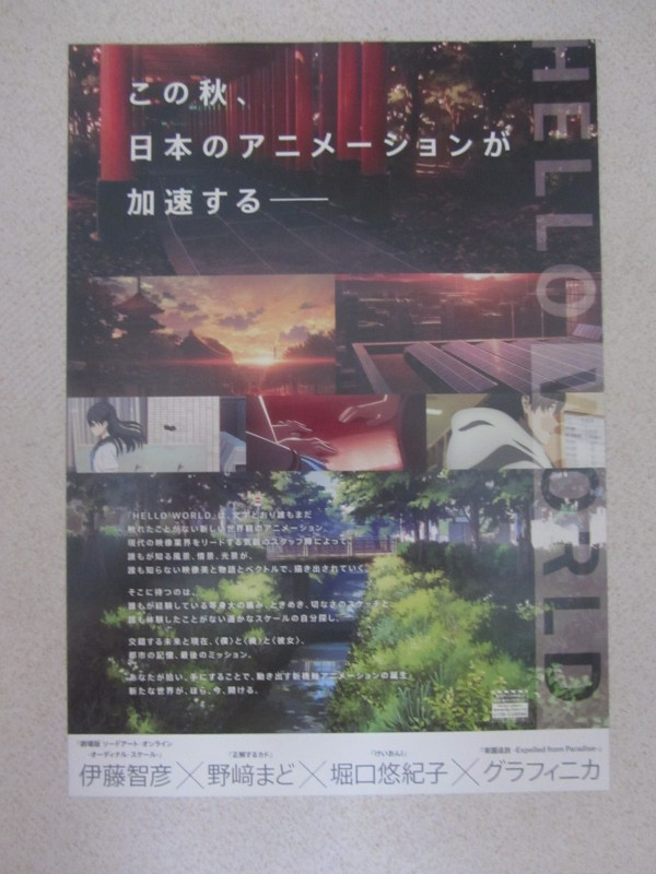 Hello World 日本電影海報