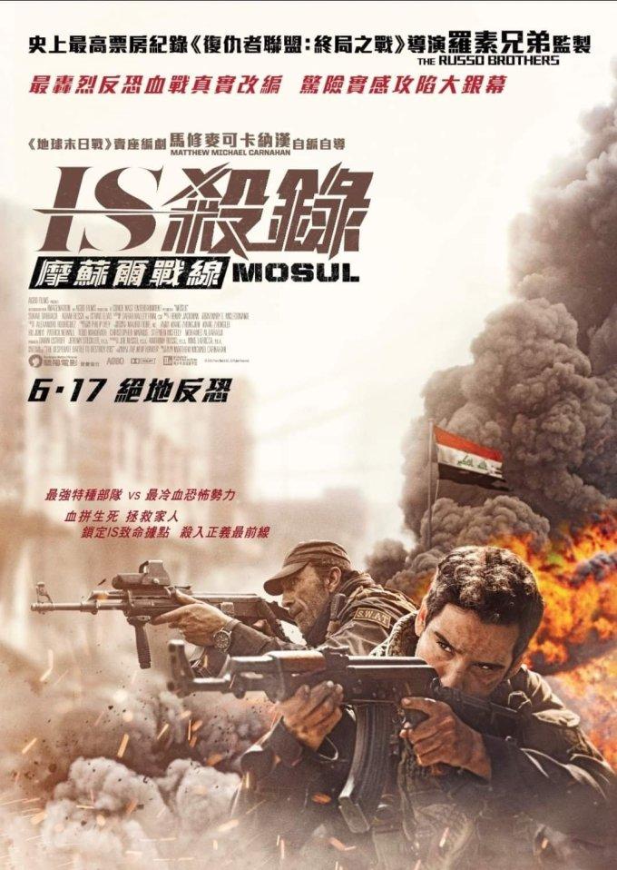 IS殺錄:摩蘇爾戰線
