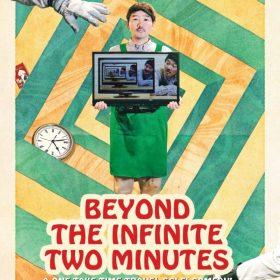 超越無限兩分鐘 夏日國際電影節