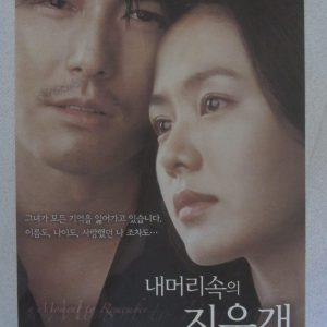 抱擁這分鐘 南韓電影海報