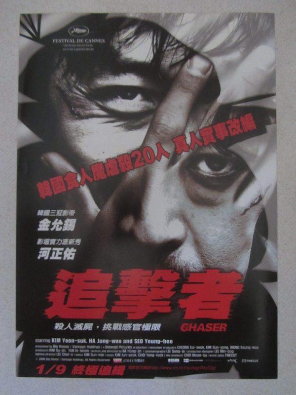 追擊者 台灣電影海報