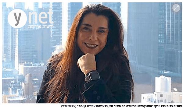 Amalia Lazarov photo published on ynet