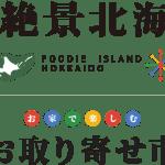 北海道どさんこプラザWEB全商品30%オフクーポン配布中 楽天市場・Yahoo!ショッピング・47CLUB同時開催
