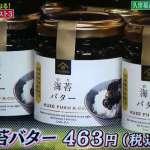 メレンゲの気持ちで紹介された久世福商店の商品 海苔バター・エリンギバター醤油