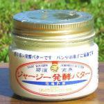 ジャージー発酵バター・茶臼山 山羊熟成チーズ|満天☆青空レストランで紹介された乳製品