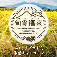 福島のおいしいグルメ最大20%OFFクーポン配布中|楽天市場 旬食福来【ふくしまプライド。】