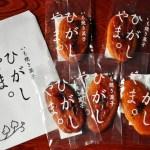 いも焼き菓子ひがしやま|坂上&指原のつぶれない店で紹介された高知スイーツ