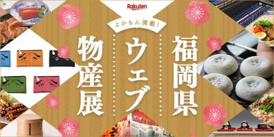 ふくおかグルメ最大30%OFFクーポン配布中|楽天市場 福岡県ウェブ物産展