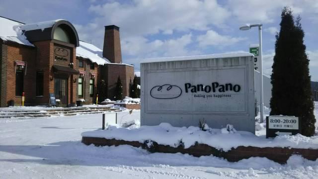 盛岡のパン屋さんPanoPanoのコンクリートで作られた看板