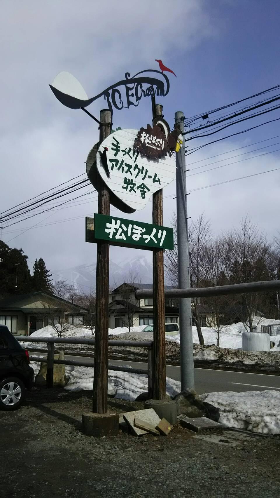 松ぼっくりの人気ジェラート in 岩手県!