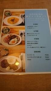 盛岡のSlow Cafe(スロウカフェ)ランチメニュー!