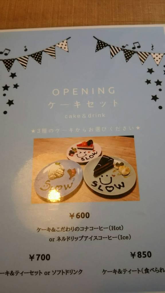 盛岡のSlow Cafe(スロウカフェ)、ケーキメニュー!