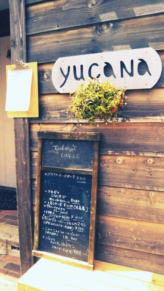 洞爺にあるレストラン、ユカナのボードメニュー