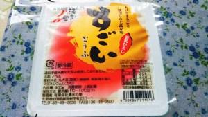 まっかり「湧き水の里」の絶品すごい豆腐