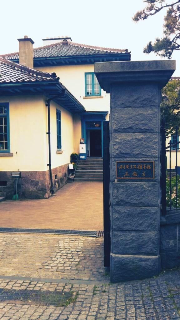 旧イギリス領事館の外観
