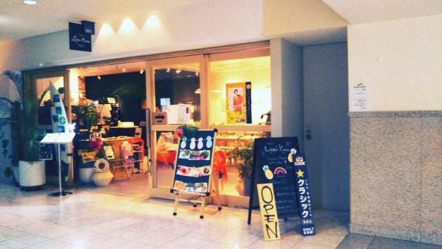 札幌のハワイアンカフェ、LaniKau外観!