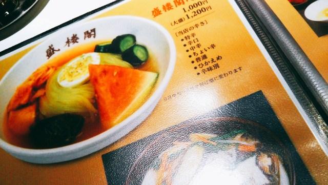 盛楼閣の冷麺メニュー