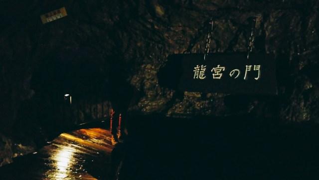 龍泉洞「竜宮の門」