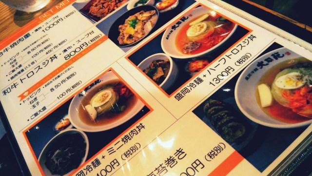 盛岡駅「大同苑」のどんぶり・冷麺メニュー