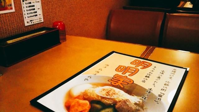 盛岡駅にある明明家のテーブル