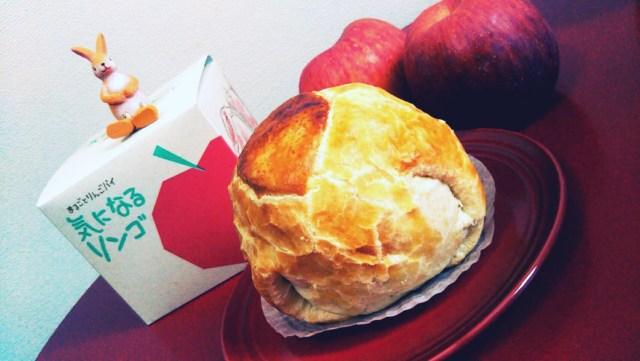 ラグノオの気になるリンゴ、アップルパイ!