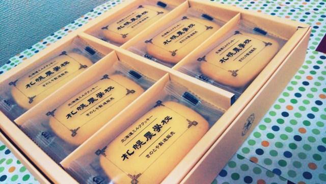 札幌農学校クッキー24枚入り