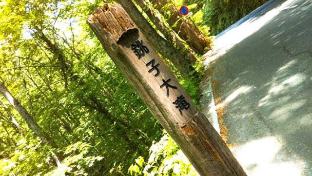 奥入瀬渓流の銚子大滝入り口